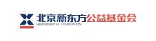 北京新东方公益基金会