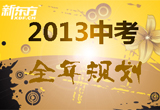 2013中考全年规划_中考大事记