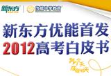 2012新东方优能高考白皮书