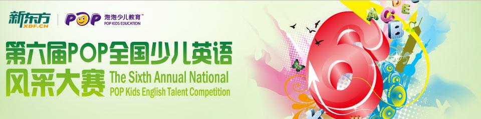 第六届POP全国少儿英语风采大赛全国总决赛