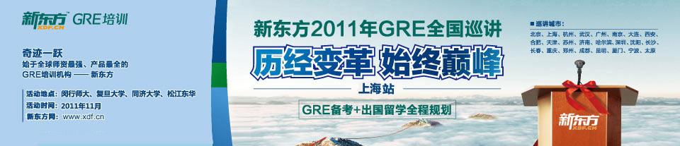 2011新GRE考试全国巡讲