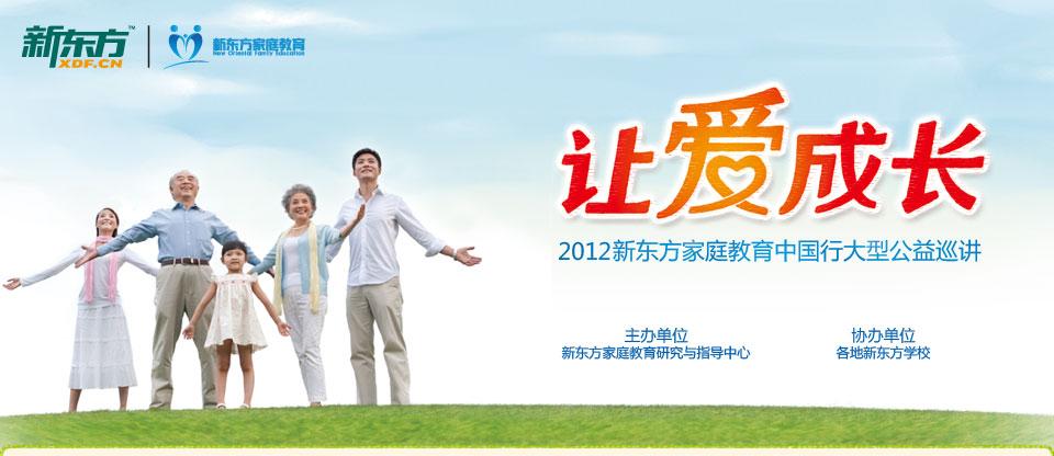 让爱成长家庭教育中国行