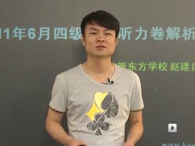 赵建昆:2011年6月四级考试听力卷解析