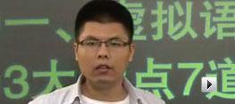 金凌虹:英语六级考试翻译中的虚拟语气