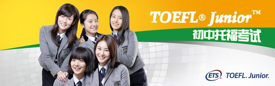 初中托福TOEFL考试内容及提升分数培训_新东方网